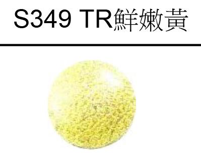 TR 鮮嫩黃 G.W. 20g 1