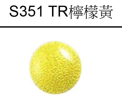 TR 檸檬黃 G.W. 20g 1