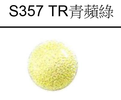 TR 青蘋綠 G.W. 20g 1