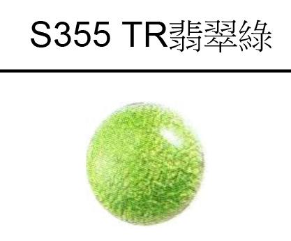 TR 翡翠綠 G.W. 20g 1