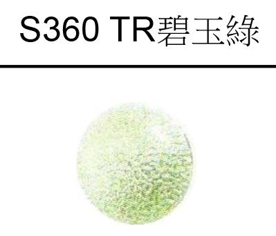 TR 碧玉綠 G.W. 20g 1