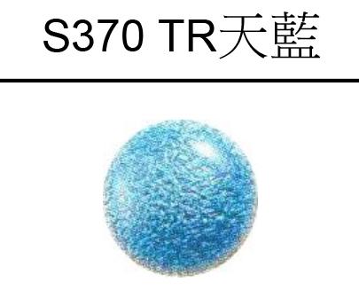 TR 天藍 G.W. 20g 1
