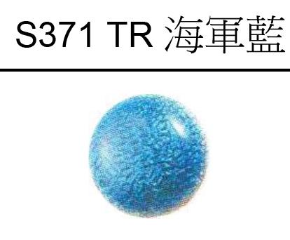 TR 海軍藍 G.W. 20g 1