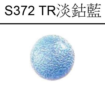 TR 淡鈷藍 G.W. 20g 1
