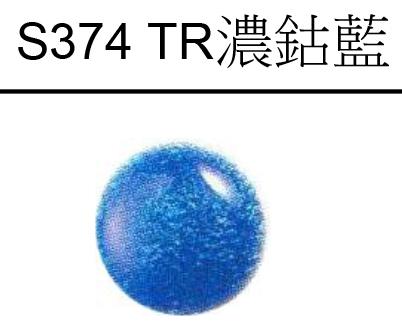 TR 濃鈷藍 G.W. 20g 1