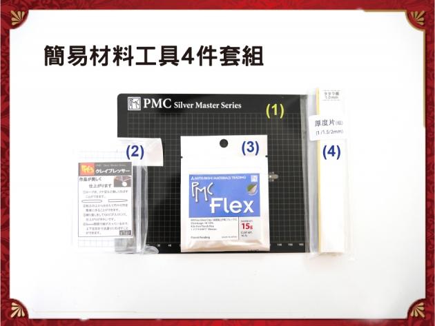 PMC Flex 簡易材料工具4件套組 1