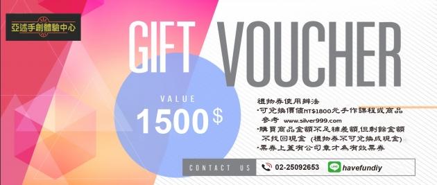 NT$1500 禮物券 1
