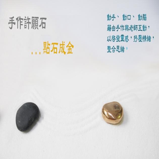 許願石 by 銅粘土 1