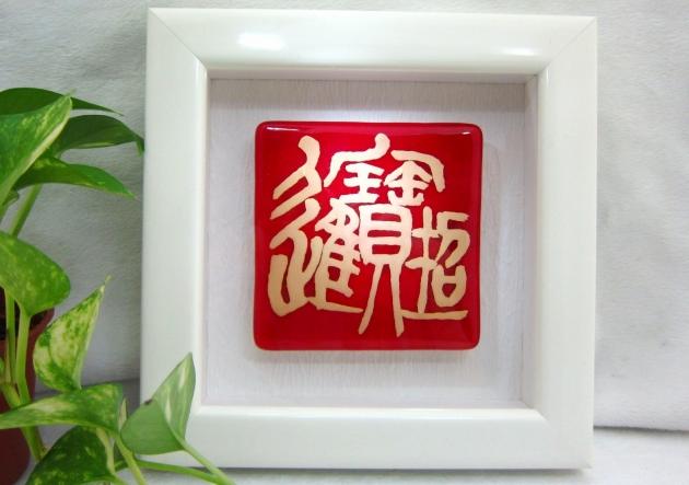 琉璃盤_琉璃畫 (10x10cm) 3